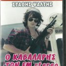 O KAVALARIS TON F.M. STEREO Stathis Psaltis,Kaiti Finou R0 PAL