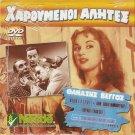 HAROUMENOI ALITES Aliki Vougiouklaki Nikos Rizos Veggos Stoligas Greek DVD
