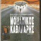 LONE HERO Lou Diamond Phillips Sean Patrick Flanery Robert Forster R2 DVD SEALED
