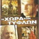 LAND OF THE BLIND Ralph Fiennes Donald Sutherland Lara Flynn Boyle R2 DVD SEALED