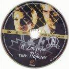 I ZOUGLA TON POLEON Kostas Prekas, Mairi Hronopoulou, Barkoulis Greek DVD