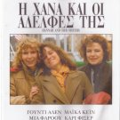 HANNAH AND HER SISTERS (1986) Mia Farrow, Dianne Wiest, Woody Allen R2 DVD