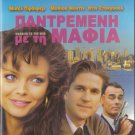 MARRIED TO THE MOB (1988) Michelle Pfeiffer, Alec Baldwin, Paul Lazar R2 DVD