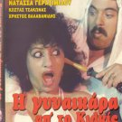 I GYNAIKARA AP' TO KILKIS (1985) Natasa Gerasimidou, Kostas Tsakonas,Valavanidis