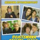 POLITSMANA, TOU SAMATA I MANA (1986) Despoina Stylianopoulou, Vouros, Nomikou