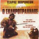 THE WHITE BUFFALO (1997) Charles Bronson, Jack Warden, Will Sampson R2 DVD