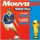 WORLD CUP FOOTBALL SOCCER MUNDIAL 1998 2002 France S. Korea Japan PAL DVD