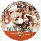 BECKY SHARP Miriam Hopkins, Cedric Hardwicke, Nigel Bruce, Frances Dee PAL DVD