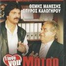 I LOVE YOU, MITSO Themis Manesis Nelli Gini Spyros Kalogirou Greek DVD