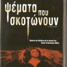 TIL LIES DO US PART Paula Trickey Al Sapienza Thomas Calabro R2 DVD SEALED RARE