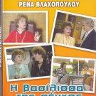 I VASILISSA TIS RENGAS (1987) Rena Vlahopoulou, Zeta Apostolou, Tonis Giakovakis