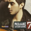 """Mihalis Hatzigiannis """"""""7"""""""" 11 tracks plus 1 bonus Greek CD"""