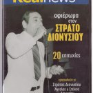 STRATOS DIONYSIOU DIONISIOU Hits 20 tracks Greek CD