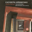 Eleftheria Arvanitaki TON EROTA ROTAO, MIN ORKIZESAI 2 tracks Greek CD