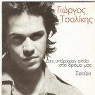 Giorgos Tsalikis Den Iparhun Antio Sto Dromo Mas , Sfera 2 tracks Greek CD