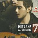 """Mihalis Hatzigiannis EPTA """"""""7"""""""" 11 tracks Greek CD"""