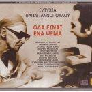 EFTIXIA PAPAGIANNOPOULOU Ola Einai Ena Psema 14 tracks MOSXOLIOU BELLOU Greek CD