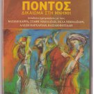 VASILIS KARRAS Nikolaidis XRYSANTHOS THEODORIDIS PONTUS PONTOS 9 tracks Greek CD