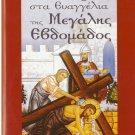GREEK EASTER HOLY WEEK Odoiporiko 2 CD set 21 tracks