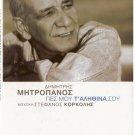 DIMITRIS MITROPANOS KORKOLIS Pes Mou Ta Alithina Sou 12 track Greek CD