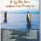 LAVRENTIS MAHAIRITSAS Oi Aggeloi zoun akomi sti Mesogeio 2 CD set 24 tracks