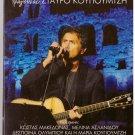 GIORGOS NTALARAS DALARAS signs KOUGIOUMTZIS Live 2 CD and 1 DVD set