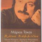 MARIOS TOKAS Ilios Kokkinos KOTSIRAS MITROPANOS PARIOS TERZIS 12 tracks Greek CD