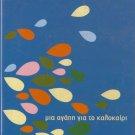 Spanos Homata Arleta Asteriadi Poulopoulos Zografos Pandis NEO KYMA vol.1 CD