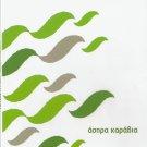 Spanos Homata Violaris Galani Poulopoulos Mavili Asteriadi NEO KYMA vol.3 CD