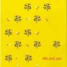 Pappas Spanos Homata Violaris Arleta Poulopoulos Asteriadi NEO KYMA vol.5 CD