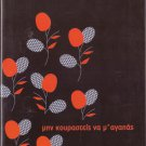 Pappas Arleta Plessas Violaris Spanos Asteriadi Homata Koumioti NEO KYMA vol8 CD