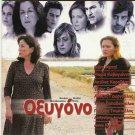 OXYGONO Nena Menti Yannis Tsimitselis Alexis Georgoulis Joys Evidi Greek DVD