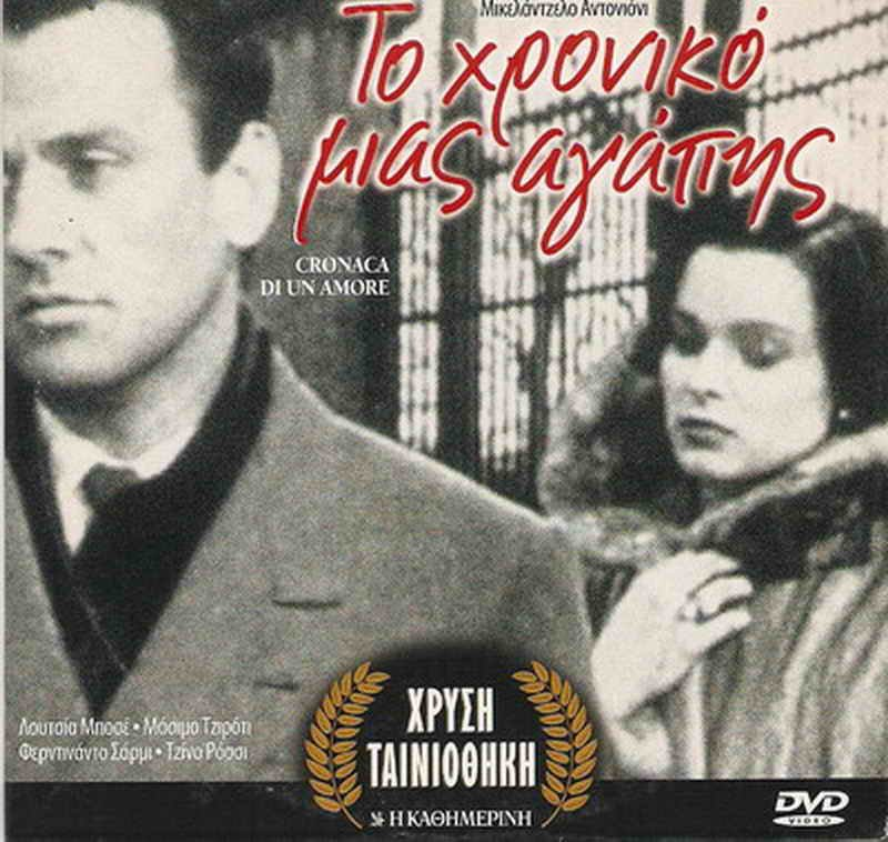 CRONACA DI UN AMORE Lucia Bose Massimo Girotti Antonioni R2 DVD only Italian