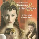 CAESAR AND CLEOPATRA Vivien Leigh Claude Rains Stewart Granger R2 DVD