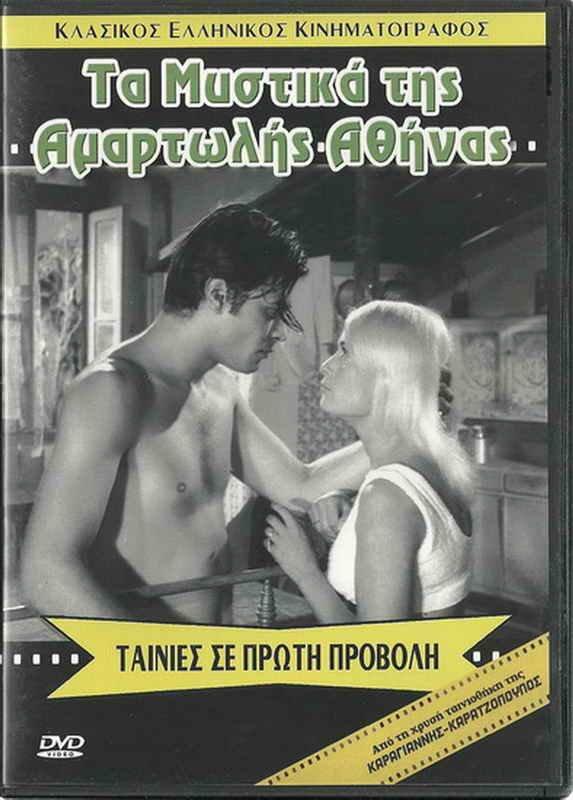 TA MYSTIKA TIS AMARTOLIS ATHINAS Alkis Yannakas Zeta Apostolou Greek DVD