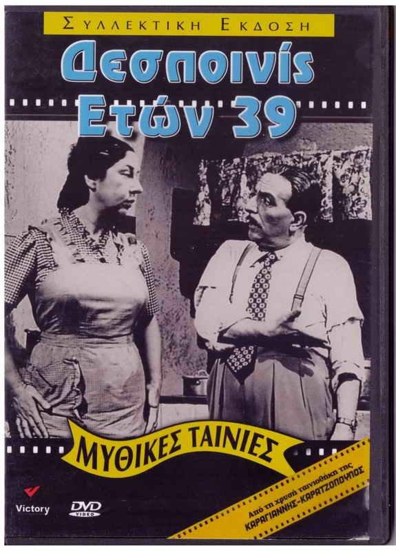DESPOINIS ETON 39 Vasilis Logothetidis Ilia Livykou Smaro Stefanidou Greek DVD