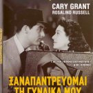 HIS GIRL FRIDAY Cary Grant Rosalind Russell Ralph Bellamy Gene Lockhart R2 DVD