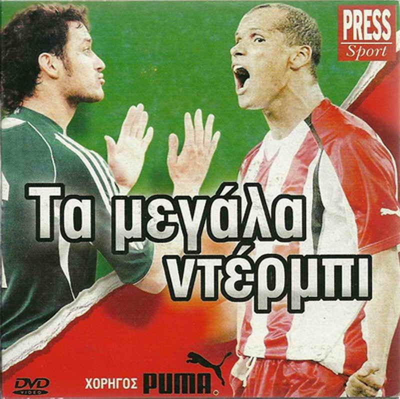 OLYMPIAKOS FC vs PANATHINAIKOS big derbies Greek soccer Greek DVD