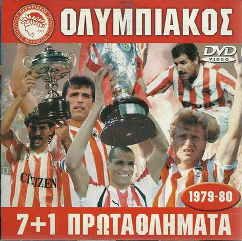 OLYMPIAKOS FC GREEK CHAMPION 1979-80 Greek DVD