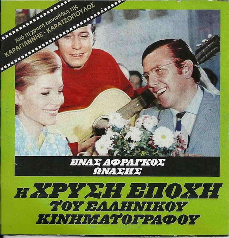 ENAS AFRAGOS ONASIS Voutsas Barkoulis Nezer Stathopoulou Greek DVD