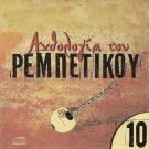 Anthology of Rebetiko Vol.10 Gounaris Mitsakis Tsitsanis 14 tracks Greek CD