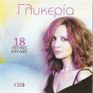 Glykeria Great Hits CD3 18 tracks Greek CD