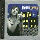 Glykeria LIVE in HARAMA XARAMA very rare 14 tracks Greek CD