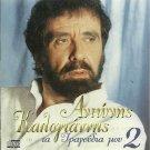 Antonis Kalogiannis TA TRAGOUDIA MOU cd2 Salpea Gartsos 18 tracks Greek CD