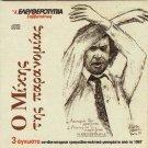 Mikis Theodorakis 3 UNKNOWN RESISTANCE SONGS 3 tracks Greek CD