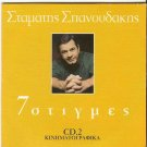 Stamatis Spanoudakis 7 MOMENTS cd2 music from cinema 15 tracks Greek CD