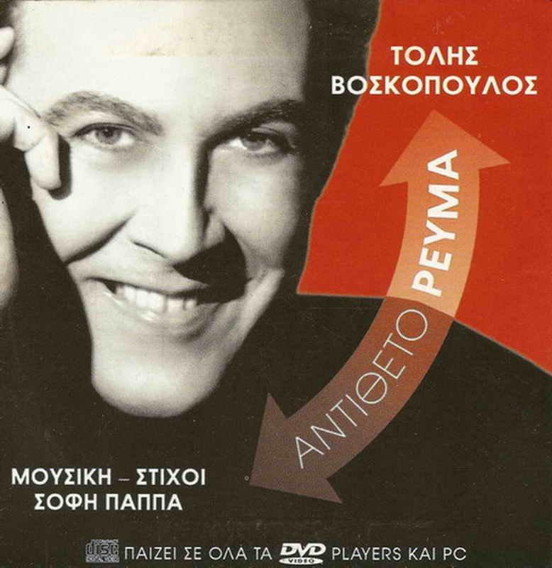 Tolis Voskopoulos Antitheto Revma 12 tracks Greek CD
