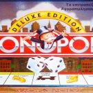 Greek Deluxe Edition Monopoly Board Game Greece 1996