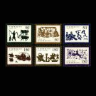 6Pcs Han Dynasty Portrait Brick China All New Postage Stamps For Collecting