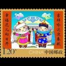 1Pcs Happy New Year China All New Postage Stamps For Collection